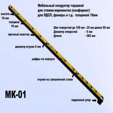 МК-01 Мебельный кондуктор шаг 25/50 диаметр втулки 5мм