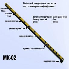 МК-02 Мебельный кондуктор шаг 25/50 диаметр втулки 7мм