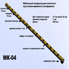 МК-04 Мебельный кондуктор система