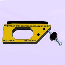 МК-08 Мебельный кондуктор д\сборки фасадов из рамочного фасадного алюм.профиля