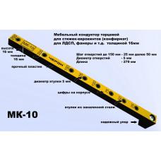 МК-10 Мебельный кондуктор укороченный шаг 25/50 диаметр втулки 5мм