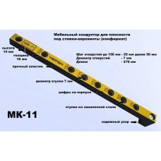 МК-11 Мебельный кондуктор укороченный шаг 25/50 диаметр втулки 7мм