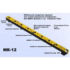МК-12 Мебельный кондуктор укороченный система