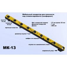 МК-13 Мебельный кондуктор укороченный система